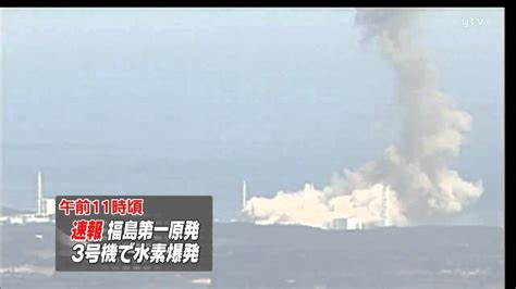Hydrogen explosion at the Fukushima 1 nuclear plant